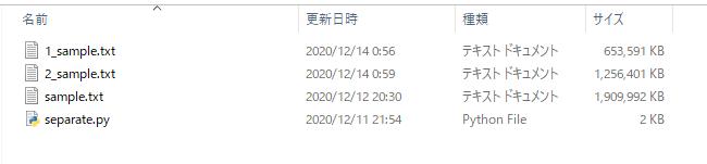 実行後ファイルが作成されている
